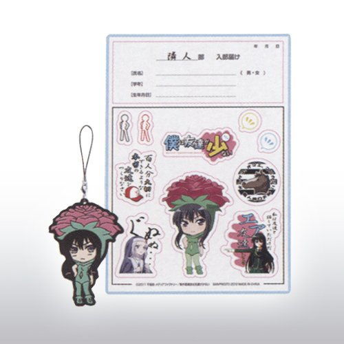 I most lottery prize E rubber strap set individually night sky friends less (japan import) - 1