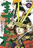 ますらお 秘本義経記(6) (少年サンデーコミックス)