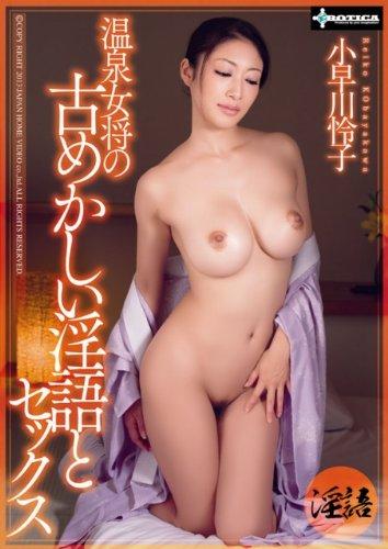 [小早川怜子] 温泉女将の古めかしい淫語とセックス 小早川怜子