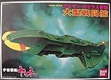 バンダイ 宇宙戦艦ヤマトⅢ ガミラス帝国 大型戦闘艦