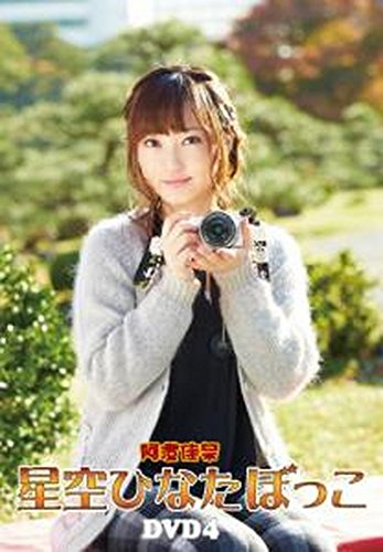 【 阿澄佳奈 星空ひなたぼっこ DVD4 】 阿澄佳奈