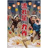 流れ星 単独ライブ「力作」 [DVD]