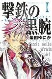 撃鉄の黒腕(1) (少年マガジンコミックス)