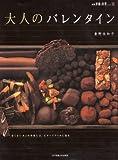 大人のバレンタイン—甘くない大人の男性には、ビターでクールに迫る (別冊栄養と料理 (Vol.1))