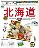 トリコガイド 北海道 2016 最新版 (エイムック 3135 トリコガイド)