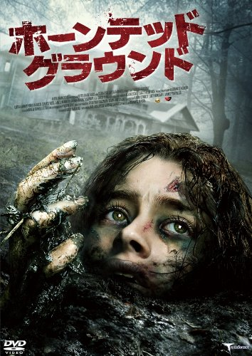 ホーンテッド・グラウンド [DVD]