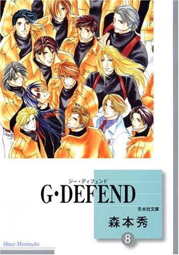 G・DEFEND(8)(冬水社文庫)