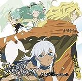 テイルズ・オブ・ファンタジア なりきりダンジョンX オリジナルサウンドトラック