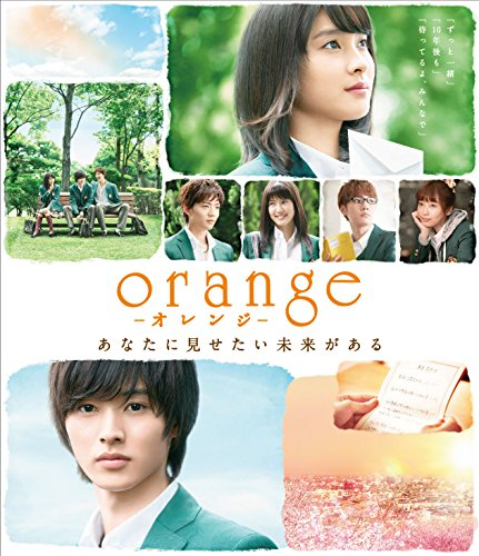 orange-オレンジ- Blu-ray通常版