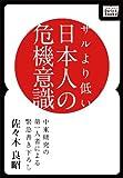 サルより低い日本人の危機意識 (impress QuickBooks)