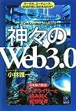 神々の「Web3.0」 (Kobunsha Paperbacks 125)