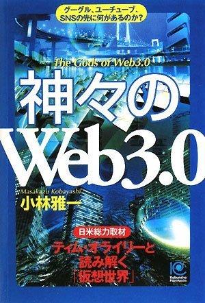 神々の「Web3.0」 (光文社ペーパーバックス)