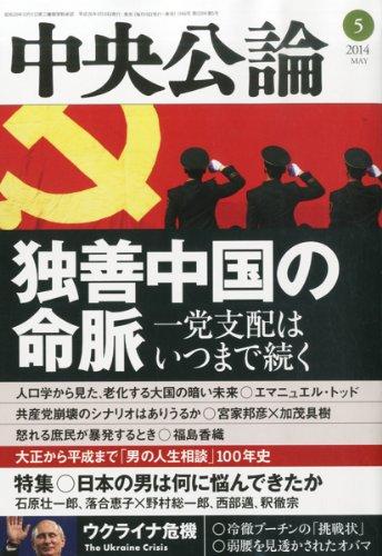 中央公論 2014年 05月号 [雑誌]