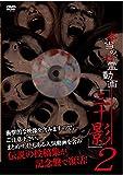 本当の心霊動画「三十影」2 [DVD]
