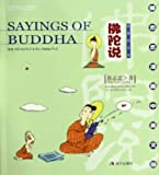 Sayings of Buddha (English-chinese)
