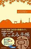 京ごよみ手帳 2017 都