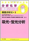 吸光・蛍光分析 (分析化学実技シリーズ(機器分析編1))