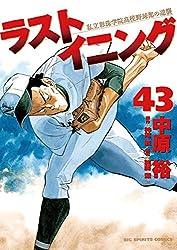 ラストイニング(43)