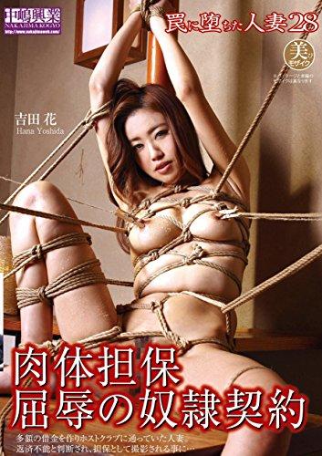 罠に堕ちた人妻28 吉田花 中嶋興業 [DVD]