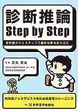 診断推論Step by Step 症例提示の6ステップで鑑別診断を絞り込む