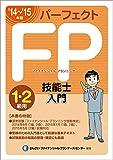 14'15年版 パーフェクトFP技能士入門(1・2級用)