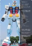 GUNDAM on EARTH ガンダム オン アース(仮)(ロマンアルバム)