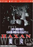 HAXAN 魔女 [DVD]