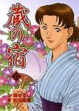 蔵の宿 35 (芳文社コミックス) (芳文社コミックス)