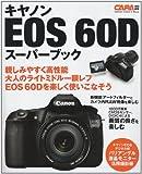 キヤノンEOS 60Dスーパーブック (カメラムック)