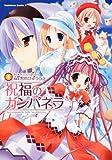 祝福のカンパネラ (1) (角川コミックス・エース 136-3)