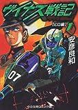 ヴイナス戦記 (1) (中公文庫—コミック版)