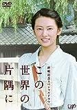 終戦記念スペシャルドラマ この世界の片隅に [DVD]