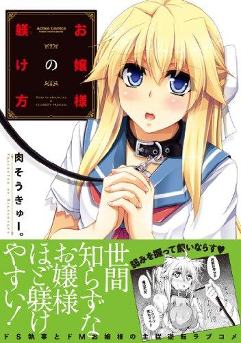 お嬢様の躾け方 (アクションコミックス(コミックハイ! ))