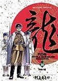 龍-RON-(30) (ビッグコミックス)
