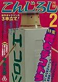 今印 2 (ガンガンWINGコミックス)