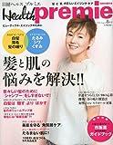 日経 Health premie (ヘルス プルミエ) 2009年 08月号 [雑誌]