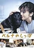 ベルナのしっぽ [DVD]