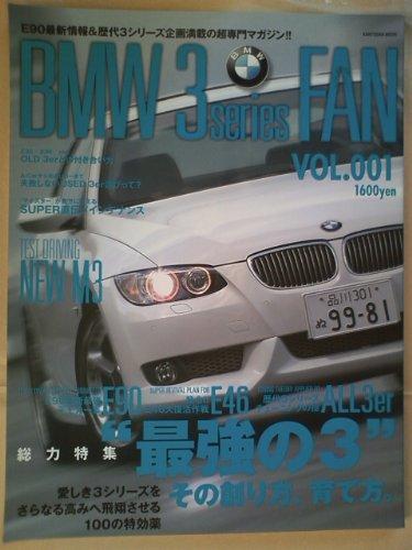 BMW 3シリーズファン vol.001 (KANTOSHA MOOK)