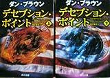 デセプション・ポイント 文庫 上・下巻 完結セット (角川文庫)