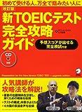 新TOEICテスト完全攻略ガイド 改訂版