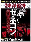 週刊 東洋経済 2011年 12/3号 [雑誌]