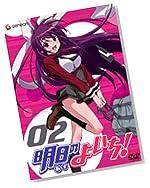 明日のよいち! 2 (初回限定版) [DVD]