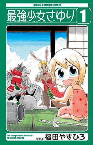 最強少女さゆり 1 (少年チャンピオン・コミックス)
