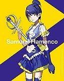 サムライフラメンコ 5(完全生産限定版) [Blu-ray]