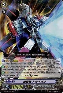 カードファイトヴァンガード?第16弾「竜剣双闘」BT16/015 鋼闘機 ドライオン RR