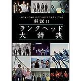 LUNKHEAD DOCUMENTARY DVD 「解説!!〜LUNKHEAD大辞典〜」