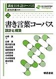 書き言葉コーパス (講座 日本語コーパス)