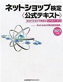 2011年版 ネットショップ検定 公式テキスト ネットショップ実務士 レベル1~2共通