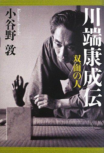 川端康成伝 - 双面の人