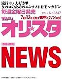 オリ☆スタ 2012年 7/23号 [雑誌]